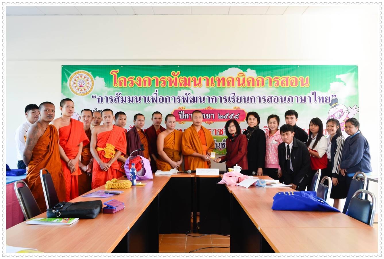 การสัมมนาเพื่อพัฒนาการเรียนการสอนภาษาไทย