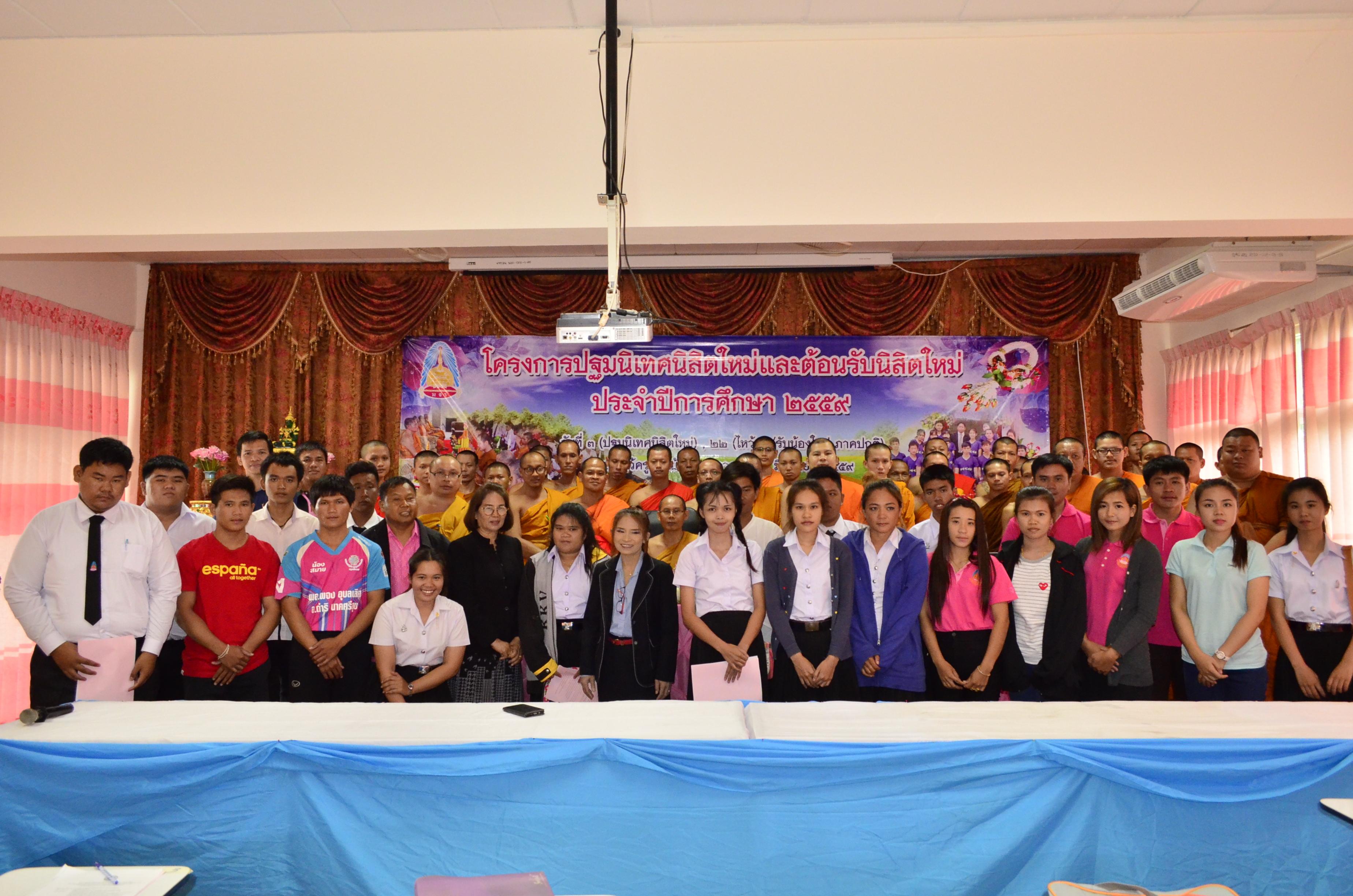 โครงการปฐมนิเทศนิสิตใหม่ประจำปีการศึกษา 2559