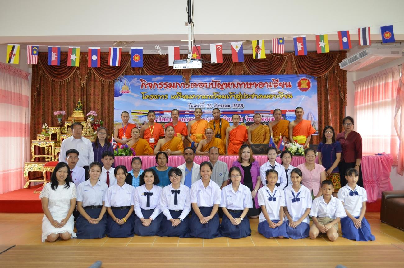 โครงการเตรียมความพร้อมเข้าสู่ประชาคมอาเซียน