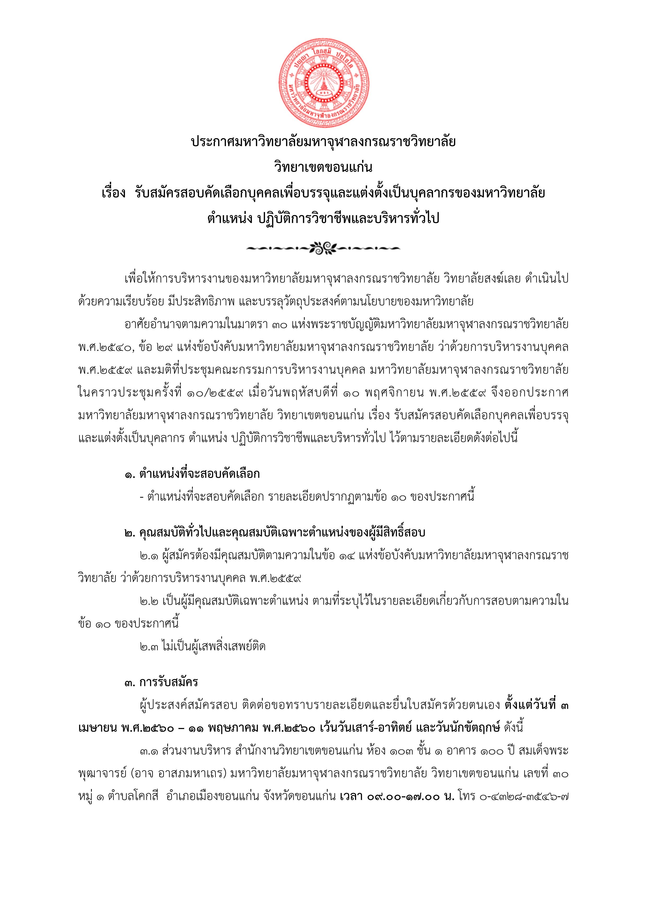 ประกาศรับสมัครjpg_Page1