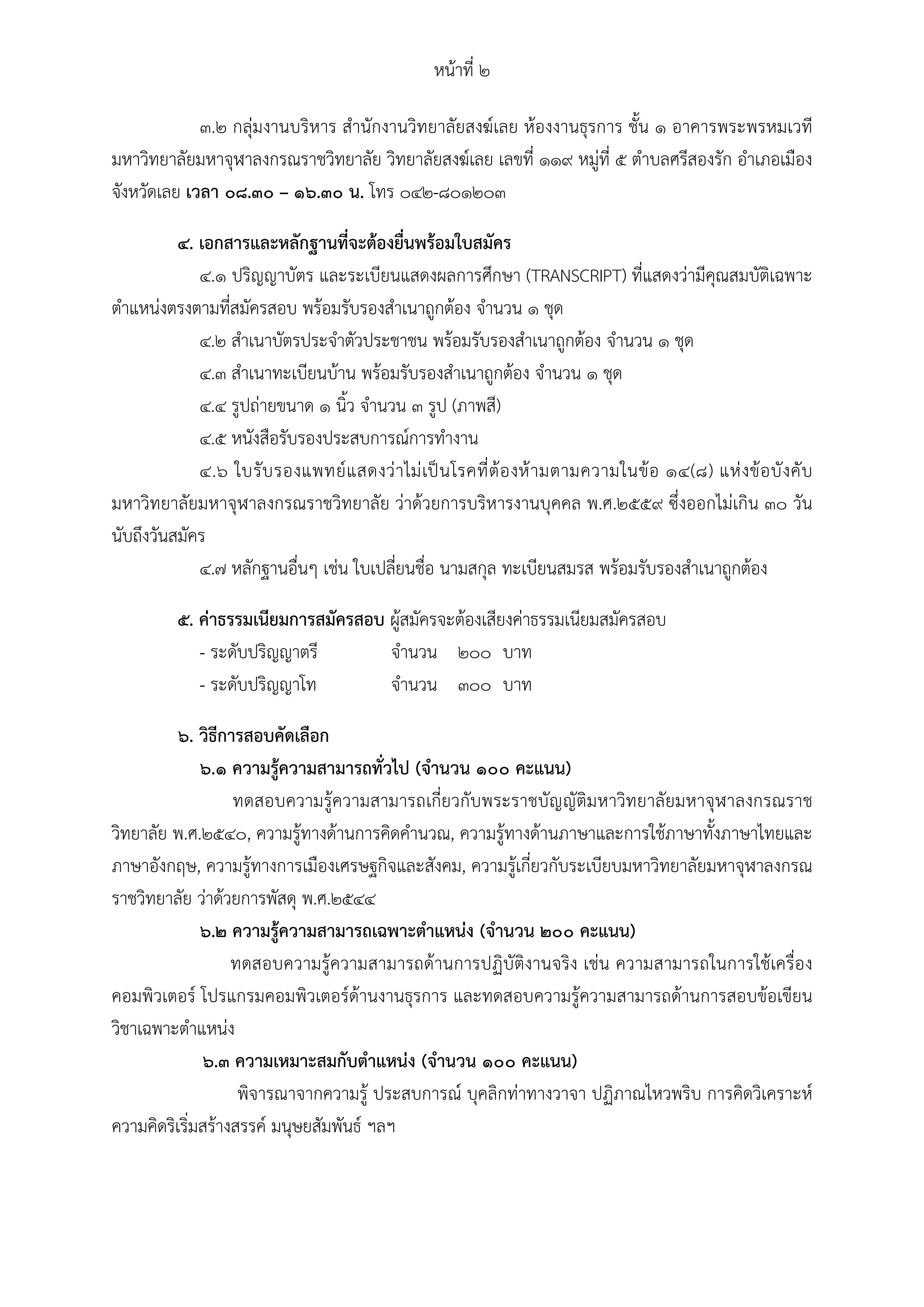 ประกาศรับสมัครjpg_Page2