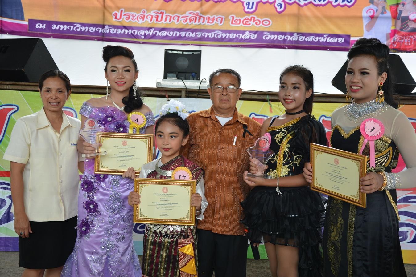 โครงการอนุรักษ์และสืบสานภูมิปัญญาและมรดกไทยอีสาน การประกวดร้องเพลงลูกทุ่งอีสาน