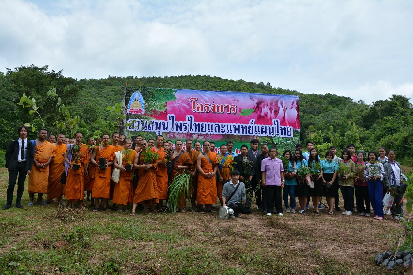 โครงการสวนสมุนไพรไทยและแพทย์แผนไทย