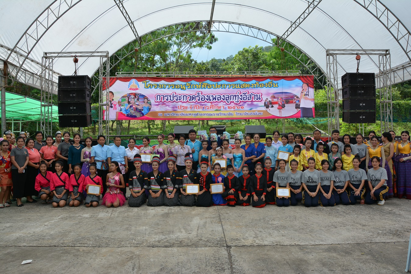 โครงการอนุรักษ์และสืบสานภูมิปัญญาและมรดกไทยอีสาน