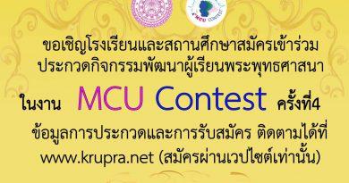 ประกวดกิจกรรมพัฒนาผู้เรียนด้านพระพุทธศาสนา MCU Contest ครั้งที่ 4