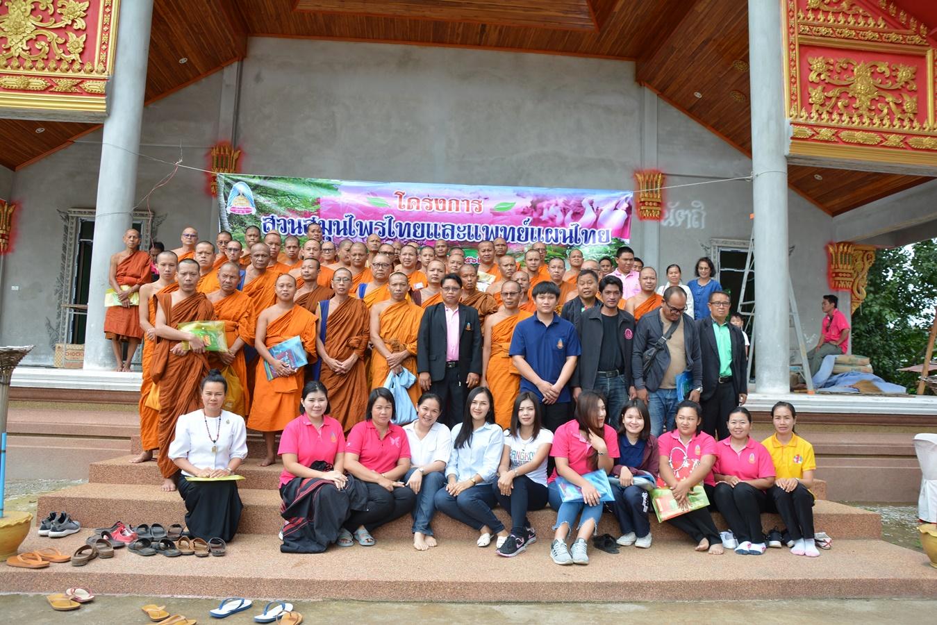 โครงการสวนสมุนไพรและแพทย์แผนไทย